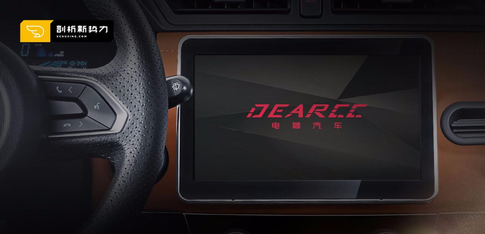 新出行剖析新势力之电咖汽车:靠一个平台就想脱颖而出?