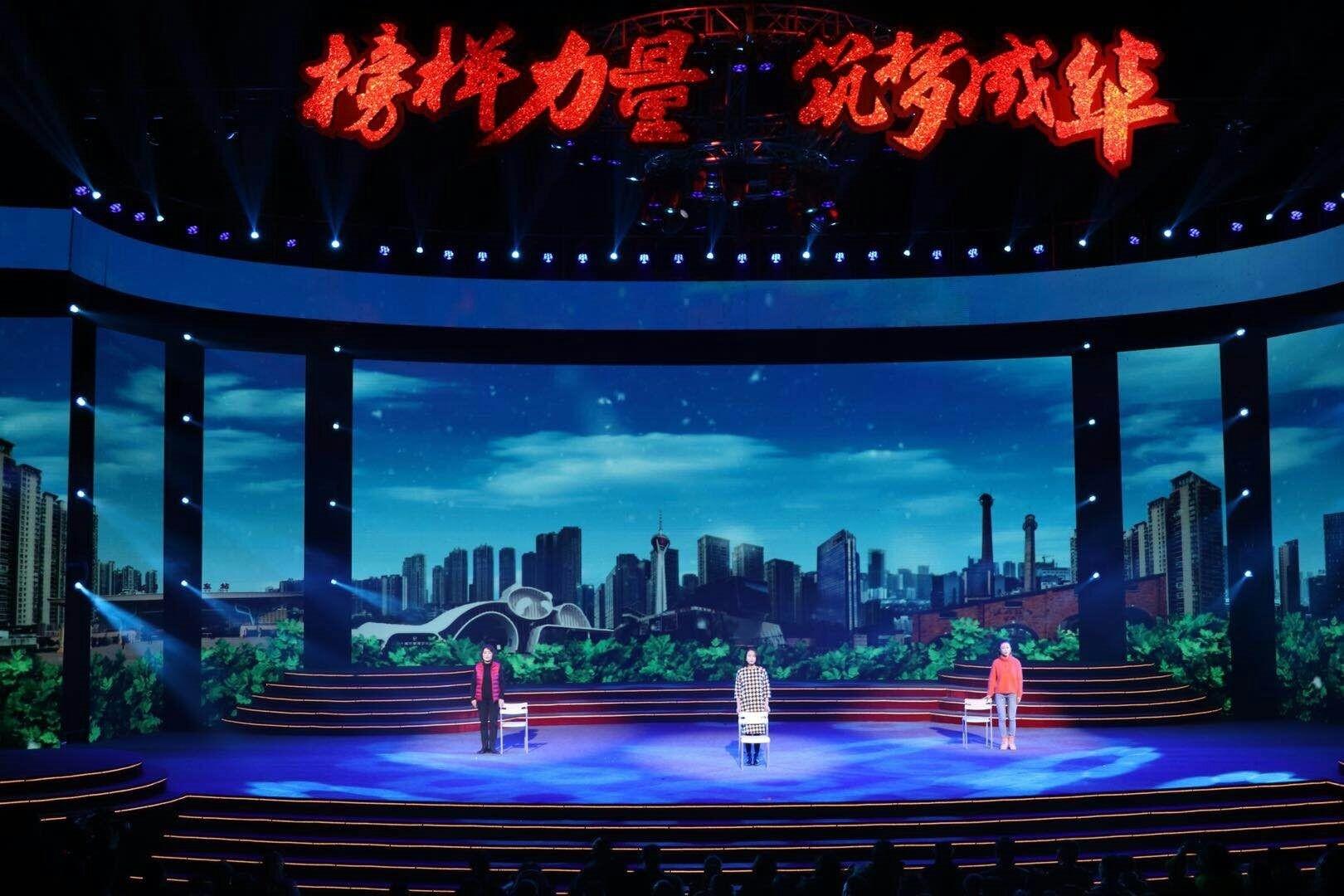 """第六届""""成华榜样""""颁奖典礼举行 十位正能量代表获表彰"""