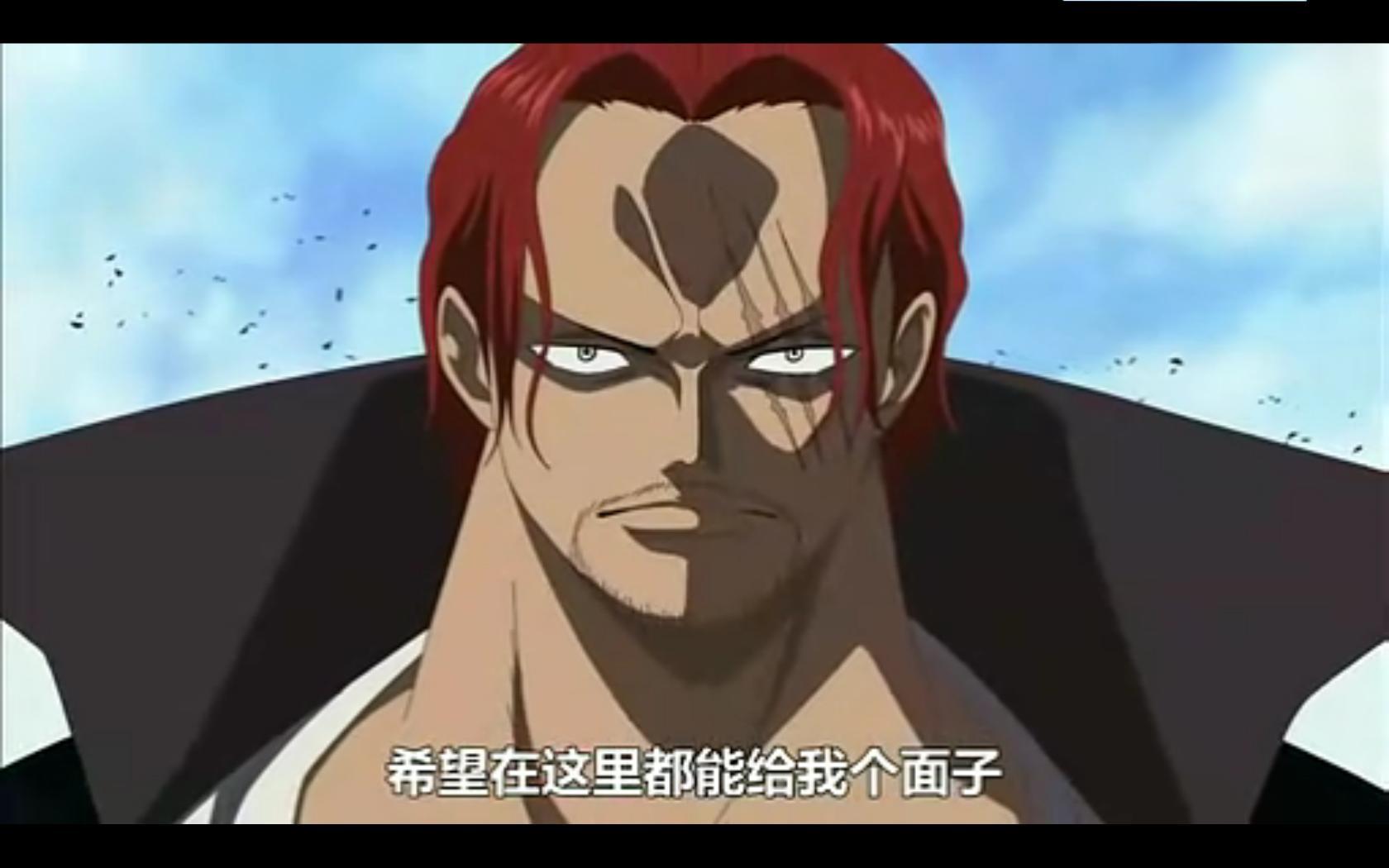 海贼王,红发香克斯的面子很大?至少这三个人一点也没给他面子