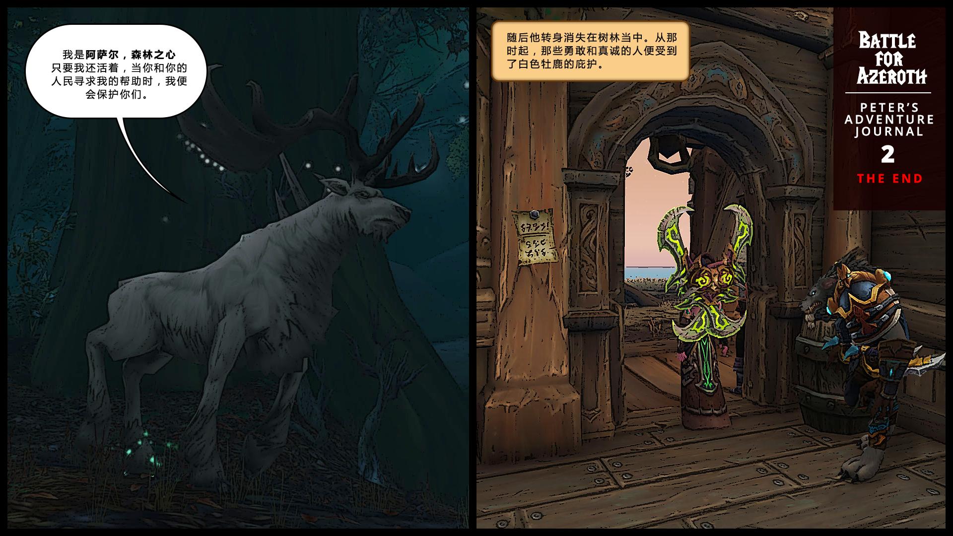 魔兽漫画彼得的冒险日志第二话 森林之心