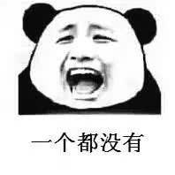 熊猫人摇骰子表情包