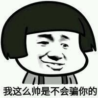 表情头图片丨我帅是不骗你的qq表情包下载怎么蘑菇图片