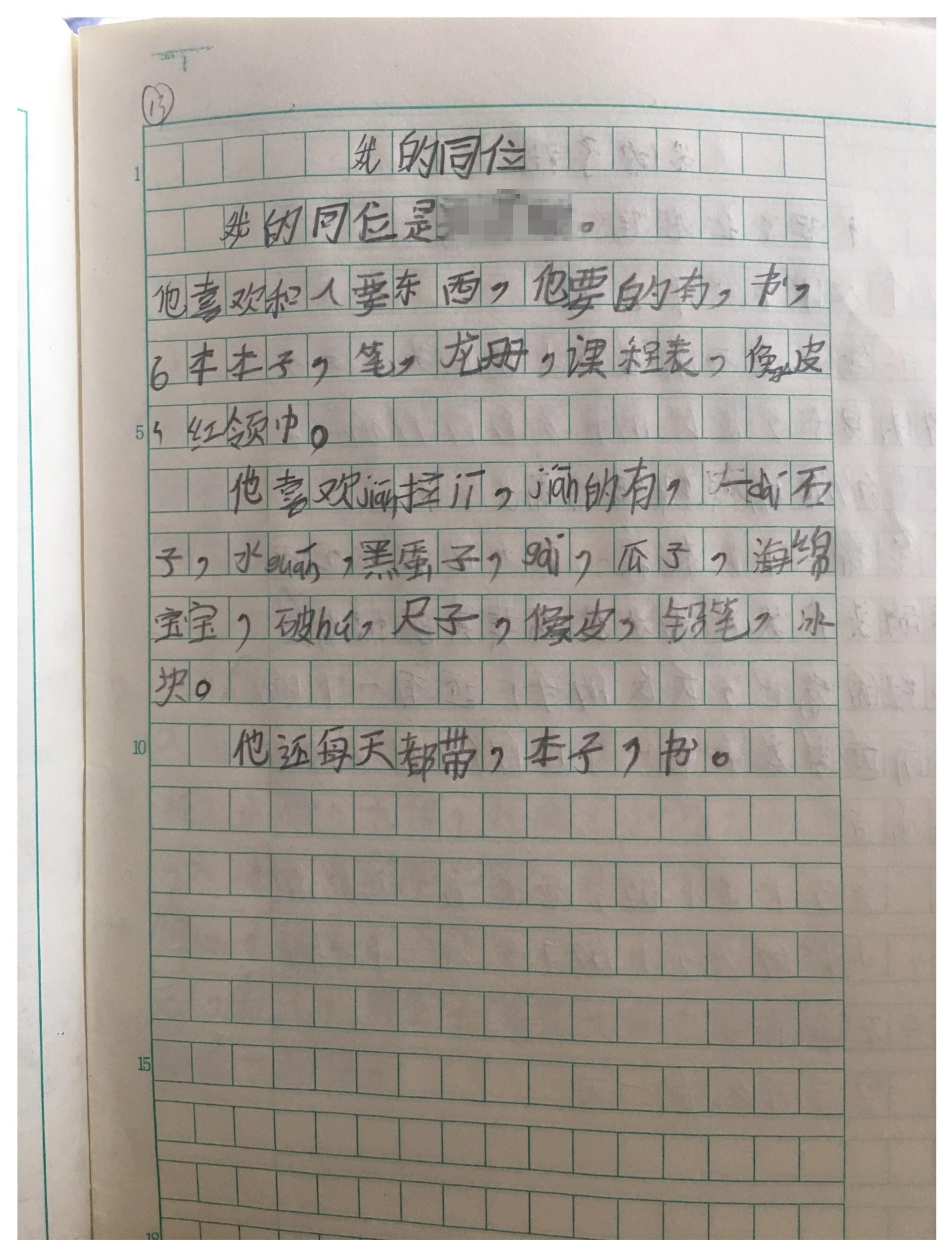 > 寒假日记五十字_寒假日记100字  三年级寒假女孩日记50字 400x300
