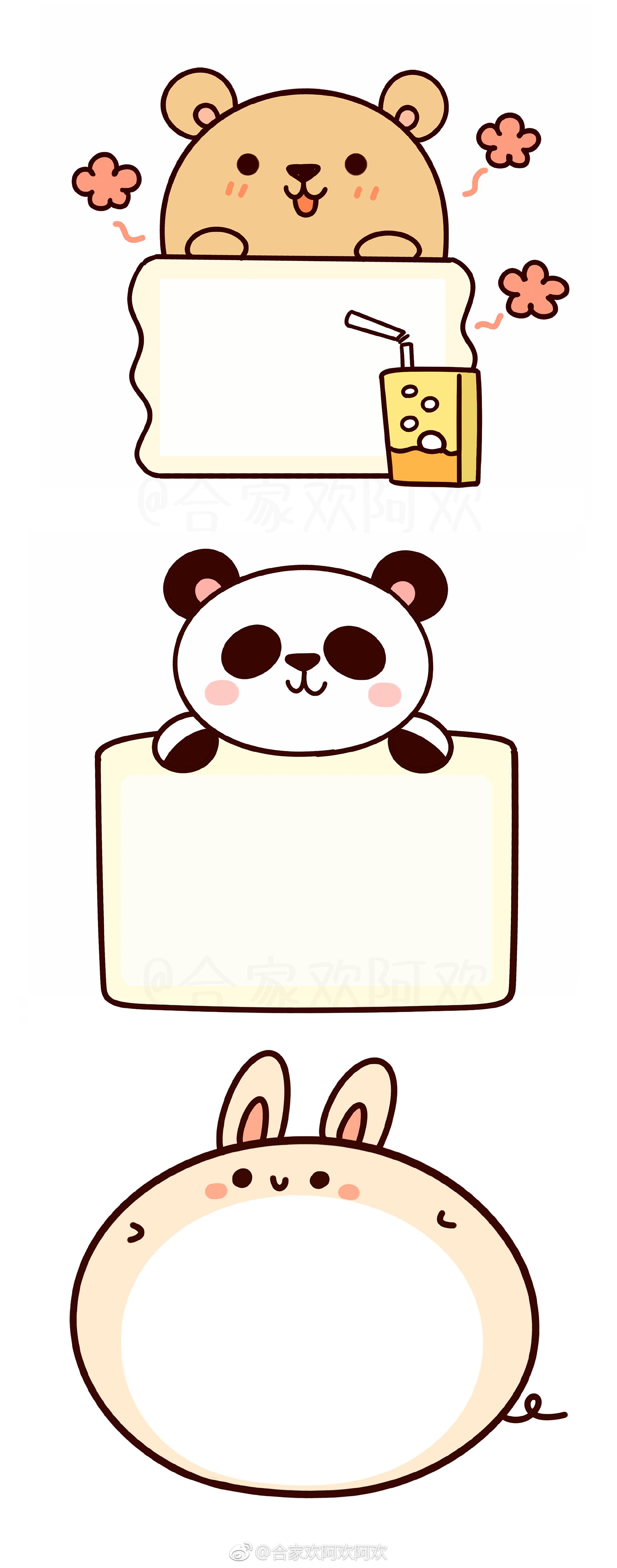 简单的手账排版 和 可爱卡通小边框