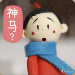 丨贤二携2018美图系列全新,带您辞旧迎新,恭表情秀秀的表情包图片