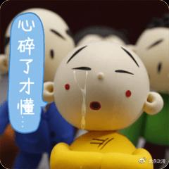 丨贤二携2018表情系列表情,带您辞旧迎新,恭马天宇全新包gif图片