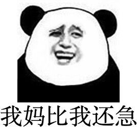 熊猫人金馆长我急我先系列表情包图片