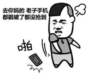 2016金馆长微信群聊抢红包表情图片