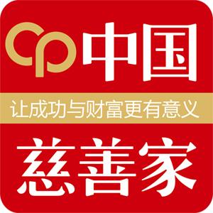 《中国慈善家》
