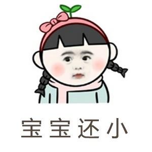斗图装逼表情包丨小豆芽女宝宝系列图片