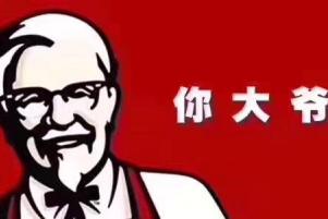 """囧哥:英国KFC因""""没鸡""""关门"""