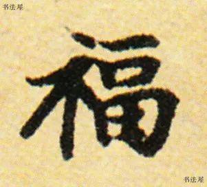历代书法名家福字集合——楷书草书隶书写法图片