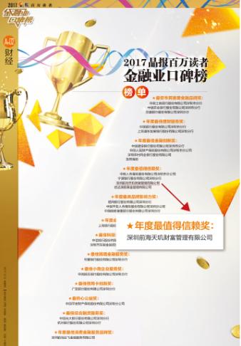 """再传捷报!天玑财富荣获深圳晶报2017年度""""最值得信赖奖"""""""
