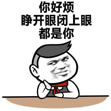 微信qq撩妹表情第三发,走,带你去撩妹关于搞笑图片大全榴莲的图片