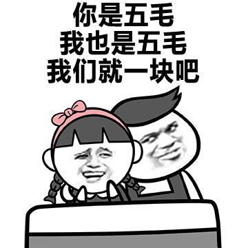 微信qq撩妹表情包第三发,走,带你去撩妹图片