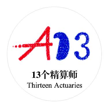 13个精算师