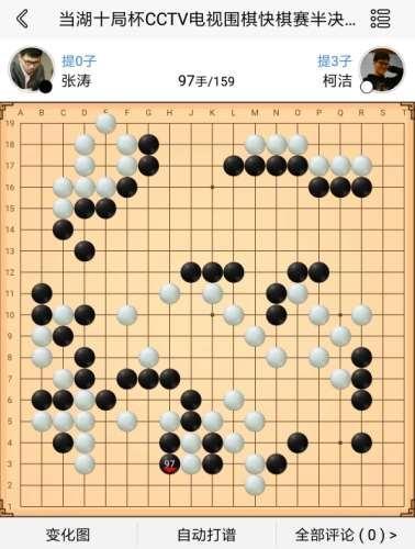 2017围棋年度六大勺-上篇