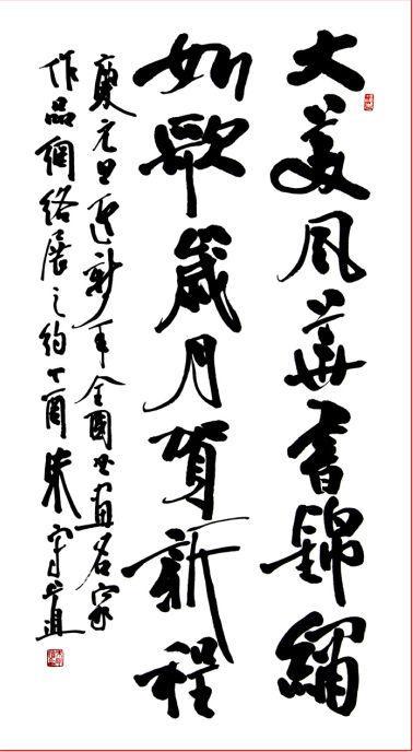 """""""庆元旦 迎新年""""全国书画名家作品网络展出"""