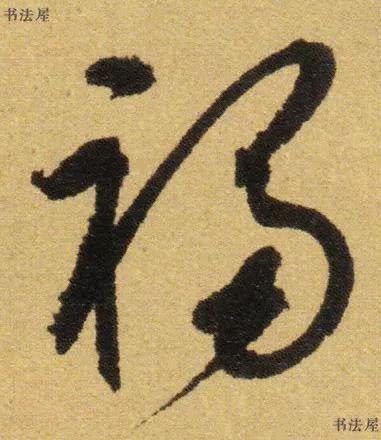 福字的各种写法图片_福字百种写法图片图片