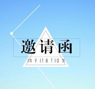 """西安城市建设职业学院 """"2018春风行动""""大型人才招聘会邀请函"""