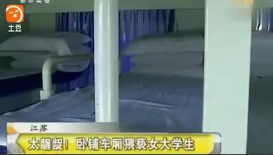 实拍: 火车卧铺上女孩被男子侵犯, 男子: 她太清纯了没忍住!