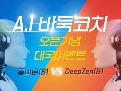 韩日AI五番争霸:石子旋风VS地震狗