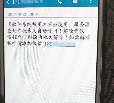 男子1天接5000个轰炸电话 被扰1年后收到神秘短信