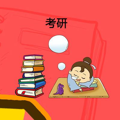 今年的考研试卷有多难?为什么那么难!