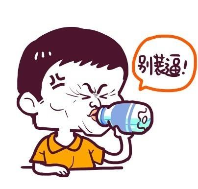 马云喝水表情,喝个水真特么的不容易小可包表情爱你的图片