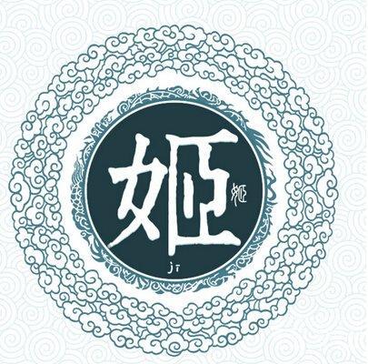 上古八大姓,姬 姜 姒 嬴 妘 妫 姚 姞,为何现在十分少见 百家姓 图片