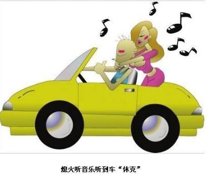 最毁车的几个坏习惯,你却以为在保护车!