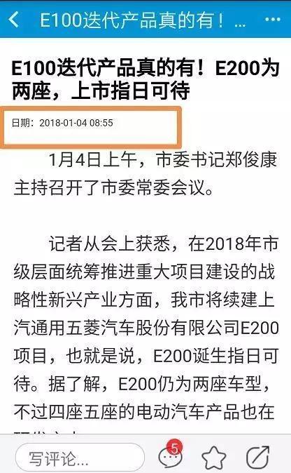 最新消息!宝骏E200要来啦,柳州人又有神车了!
