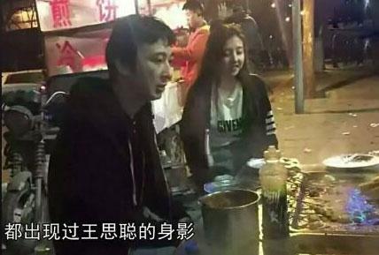 王思聪吃路边摊