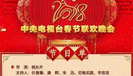 2018春晚节目单已发,李易峰景甜献歌赞赞新时代,黄渤献歌