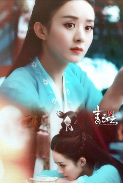 《青云志》中赵丽颖饰演的碧瑶,美轮美奂图片