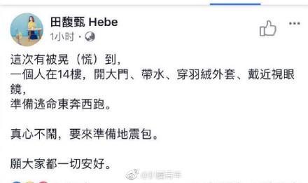 台湾花莲近海发生6.5地震 田馥甄发文报平安提醒大家准备地震包