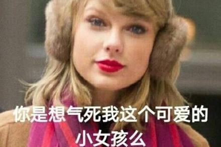 囧哥:SNH48李艺彤生日会唱了霉霉的歌,比《逐梦演艺圈》还毒