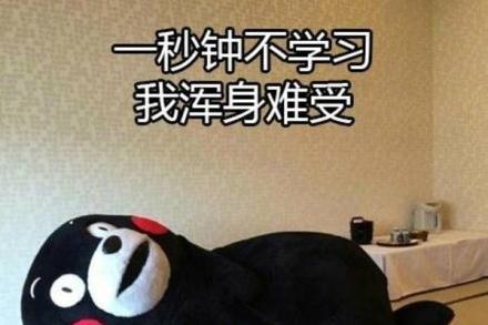 囧哥:大学生学习不刻苦违法?