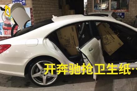 囧哥:台湾民众疯狂抢购卫生纸