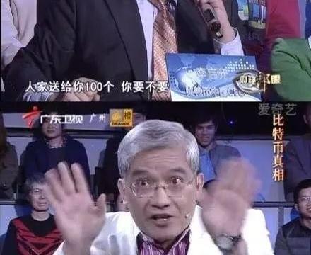 郎咸平:我为什么不要那100个比特币?