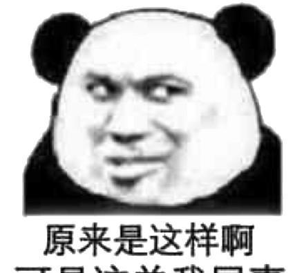 套路斗图爆笑,我单纯,你表情却深表情包黄子韬fb图片