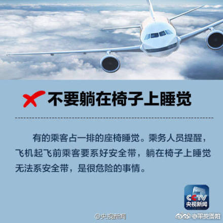 飞机携带液体规定2015