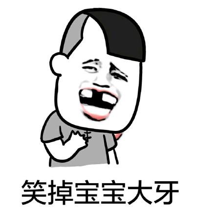 笑掉大牙表情音字裂开有微心信抖表情包一颗图片