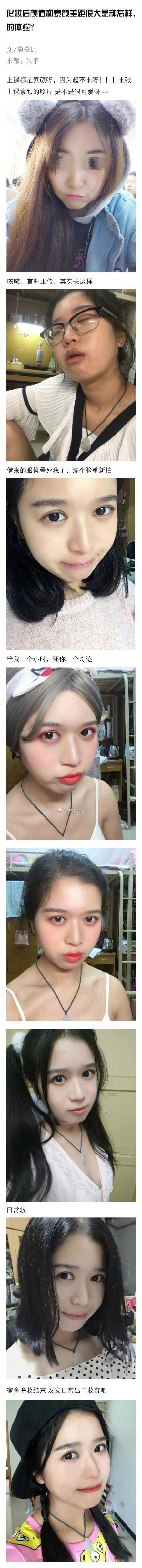 1.如果化妆和不化妆没有区别,那坐在镜子前面半个多钟头难道是在许愿吗?