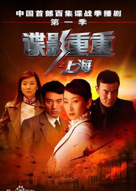 6部谍战题材的优秀电视剧,你都看过哪几部?陈宝国最新主演电视剧图片