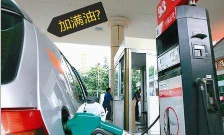 汽车油箱到底能不能加满?90%的车主都不知道