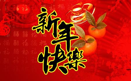2018狗年新年祝福语精选,欢欢喜喜高高兴兴迎新年!