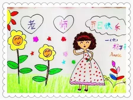 教师节儿童绘画作品:画出孩子心中最爱的老师