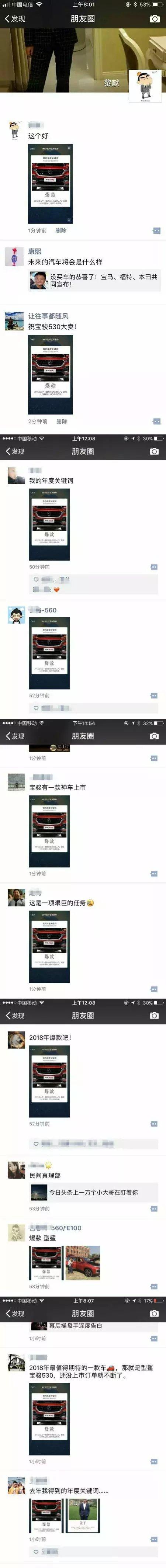 宝骏E200上市指日可待, 或再创E100佳绩!!