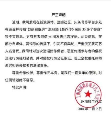 赵丽颖工作室回击负面新闻,反驳替身传闻,称将追究法律责任